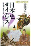日本史サイエンスの本