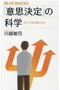 「意思決定」の科学の本