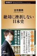 絶対に挫折しない日本史の本