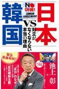 日本VS韓国の本