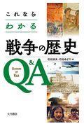 これならわかる戦争の歴史Q&Aの本