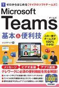 ゼロからはじめるMicrosoft Teams基本&便利技の本