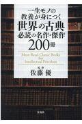世界の古典必読の名作・傑作200冊の本