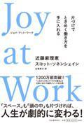 Joy at Workの本