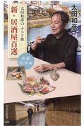太田和彦のふらり旅新・居酒屋百選 名酒放浪編の本