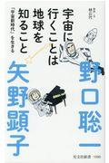 宇宙に行くことは地球を知ることの本