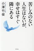 苦しみのない人生はないが、幸せはすぐ隣にあるの本