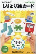 100てんキッズしりとり絵カードの本