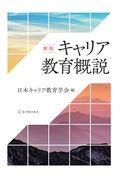 新版 キャリア教育概説の本