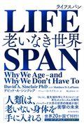 LIFESPANの本