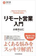 リモート営業入門の本