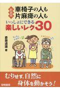 新装版 車椅子の人も片麻痺の人もいっしょにできる楽しいレク30の本