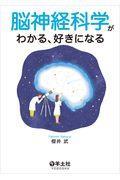 脳神経科学がわかる、好きになるの本