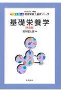 第5版 基礎栄養学の本