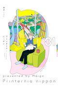 プリンタニア・ニッポン 01の本