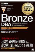 Bronze DBA Oracle Database Fundamentalsの本