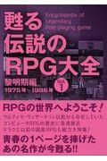 甦る伝説のRPG大全 Vol.1の本
