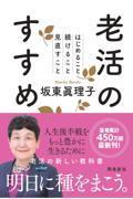 老活のすすめの本