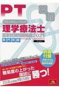 クエスチョン・バンク理学療法士国家試験問題解説専門問題 2021の本