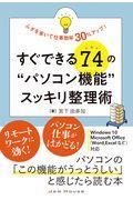 """すぐできる74の""""パソコン機能""""スッキリ整理術の本"""