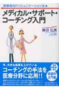 メディカル・サポート・コーチング入門の本