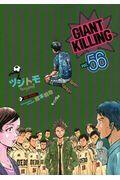GIANT KILLING 56の本