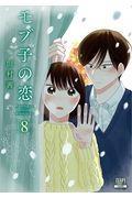 モブ子の恋 8の本