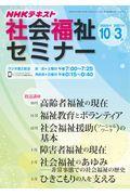 NHK社会福祉セミナー 2020年10月→2021年3月の本