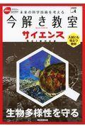 今解き教室サイエンス Vol.4(2020)の本