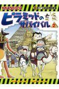 ピラミッドのサバイバル 2の本