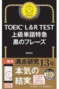 TOEIC L&R TEST上級単語特急黒のフレーズの本