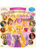ディズニープリンセスラプンツェル・ベル・オーロラ姫やさしくなれる10のおはなしの本