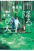 雨降る森の犬の本