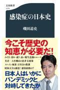 感染症の日本史の本