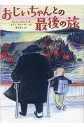 おじいちゃんとの最後の旅の本