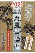 2021九星幸運暦辛丑六白金星の本
