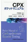CPXポケットマニュアルの本