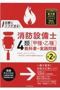 第2版 試験にココが出る!消防設備士4類[甲種・乙種]教科書+実践問題の本