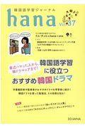 hana Vol.37の本