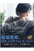 Blumeの本
