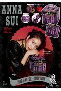 ANNA SUI 2020F/W COLLECTION BOOK VANITY POUCH ANNAの本
