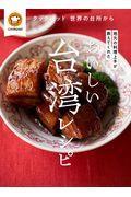 地元の料理上手が教えてくれたおいしい台湾レシピの本