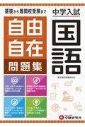 自由自在問題集 国語の本