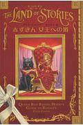 赤ずきん女王への道の本