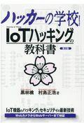 第2版 ハッカーの学校IoTハッキングの教科書の本