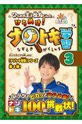 ひらめき王子松丸くんのひらめけ!ナゾトキ学習 3の本