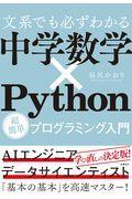 文系でも必ずわかる中学数学×Python超簡単プログラミング入門の本