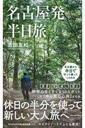 名古屋発半日旅の本