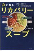 夜に飲むリカバリースープの本