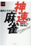 令和版神速の麻雀の本